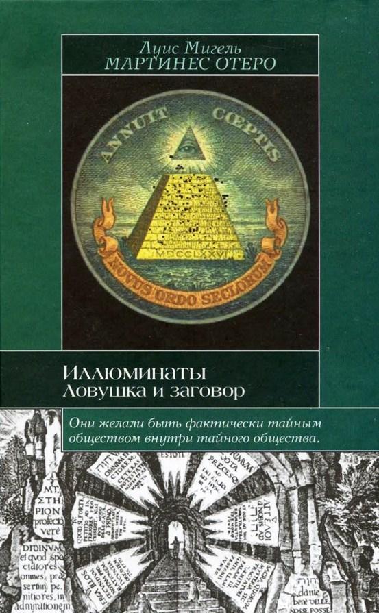 Иллюминаты: Ловушка и заговор. \Историческая библиотека
