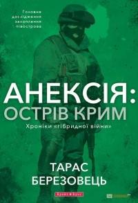Анексія: Острів Крим.
