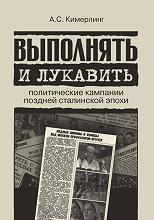 Выполнять и лукавить: политические кампании поздней сталинской эпохи