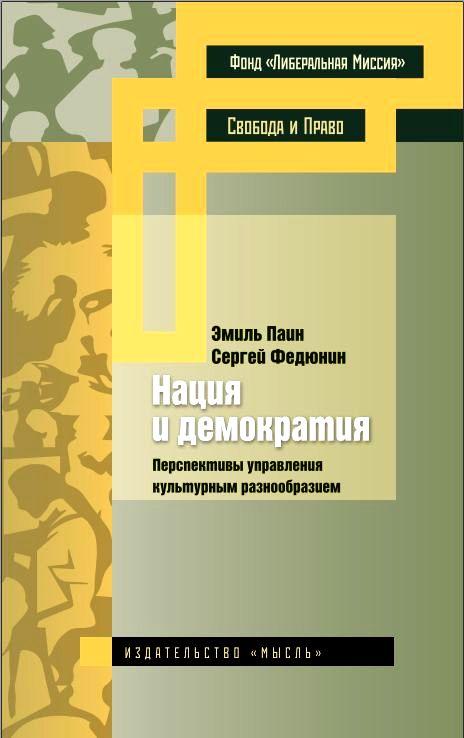 Нация и демократия: перспективы управления культурным разнообразием