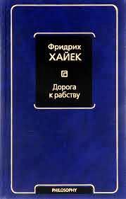 Дорога к рабству \серия Philosophy-синяя