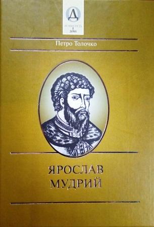 Ярослав Мудрий \серія Особистість і доба