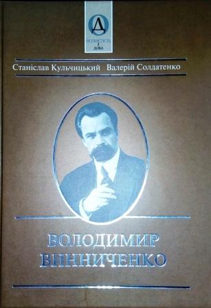 Володимир Винниченко \серія Особистість і доба