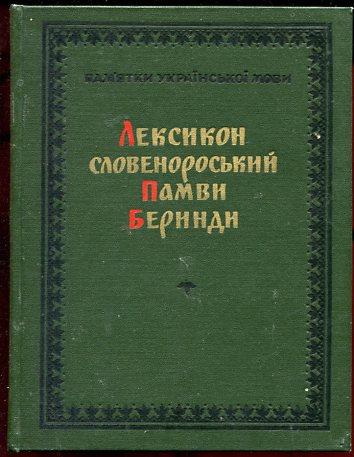 Лексикон Словенороський Памви Беринди.