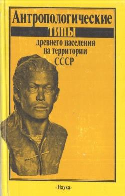Антропологические типы древнего населения на территории СССР