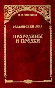 Прародины и предки \серия Славянский мир