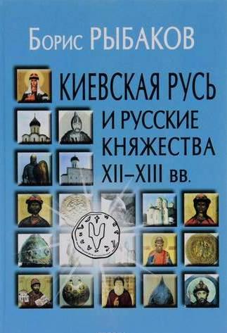 Киевская Русь и русские княжества XII - XIII вв. \АП-2016