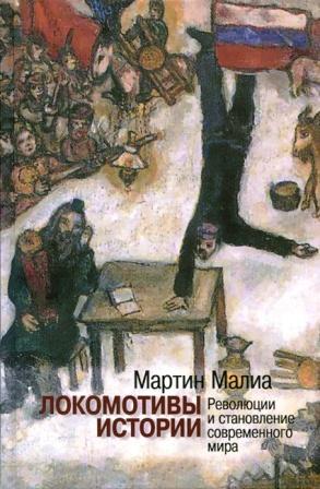 Локомотивы истории. Революции и становление современного мира