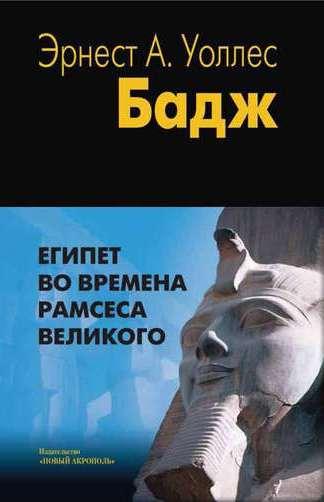 Египет во времена Рамсеса Великого