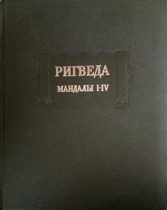 Ригведа. Мандалы 1-4 (том 1й) \1989
