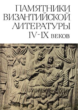 Памятники византийской литературы IV- IX веков