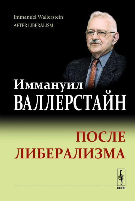 После либерализма \тверд.пер.