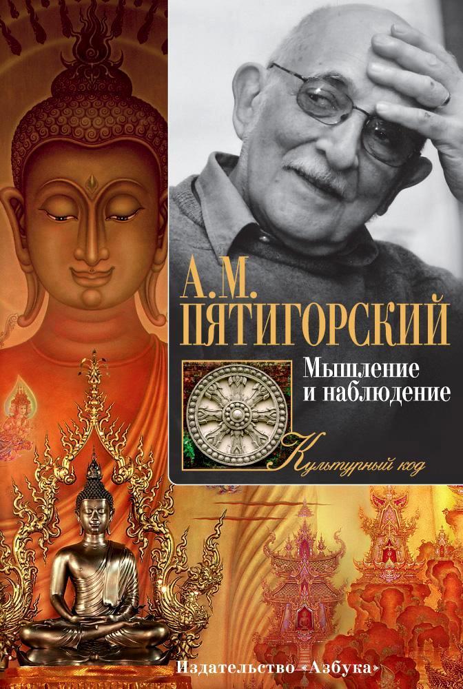 Мышление и наблюдение \+Введение в изучение буддийской философии и др.
