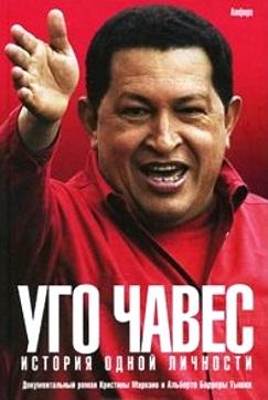 Уго Чавес: История одной личности