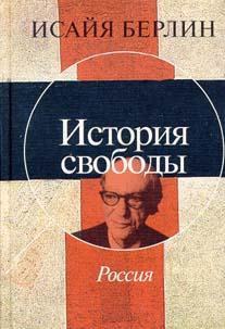 История свободы. Россия.