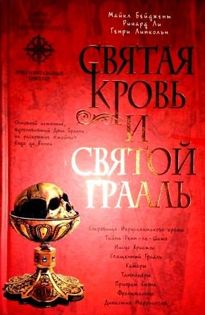 Святая Кровь и Святой Грааль \Серия: Тайны древних цивилизаций (ТДЦ)