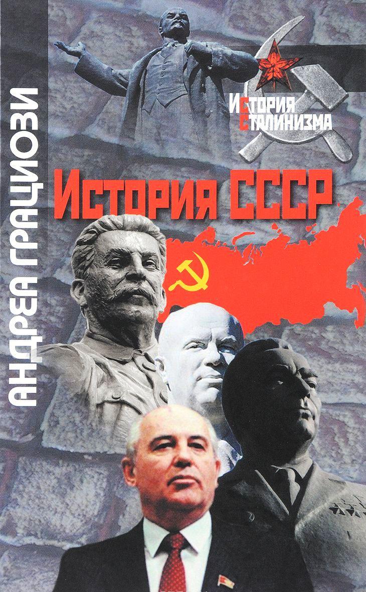 История СССР \Грациози