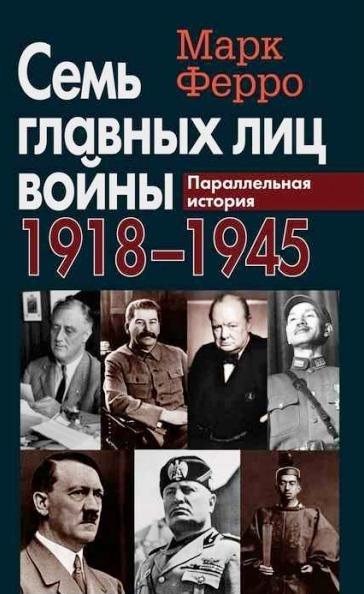 Семь главных лиц войны. 1918-1945. Параллельная история