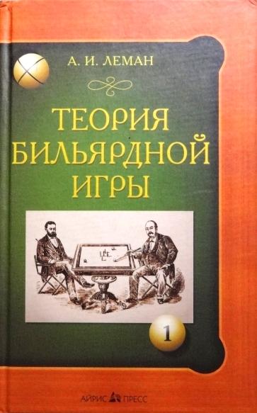 Теория бильярдной игры \Леман