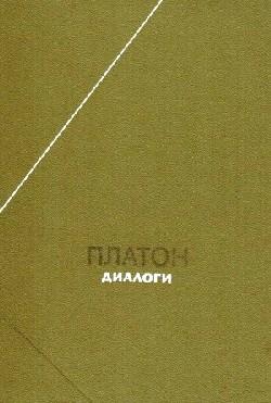Диалоги \ФН \дополнительный (5-й) том к собр.соч. в 4тт \ФН