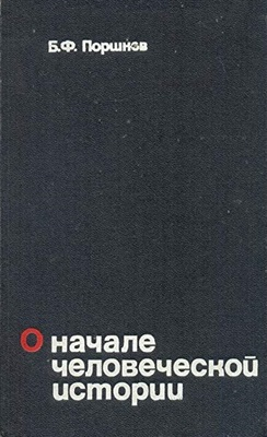 О начале человеческой истории. (Проблемы палеопсихологии) \1974