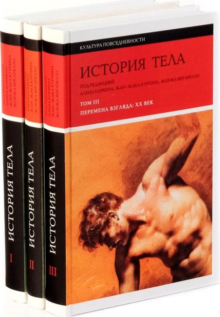 История тела. 3 тома. \Т.1. От Ренессанса до эпохи Просвещения \Т. 2: От великой французской революции до Первой мировой войны \Т.3. Перемена Взгляда: XX век.