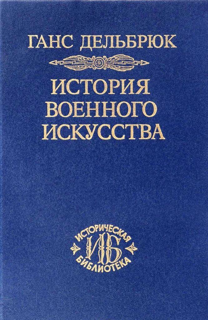 История военного искусства в рамках политической истории . В 7 томах (Полный комплект, последнее издание на белой бумаге, все тома одноцветные)