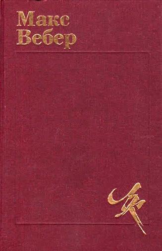 Избранное: Образ общества \1994\ серия Лики культуры
