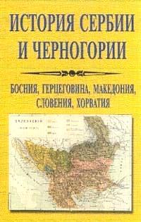 История Сербии и Черногории (+Босния и Герцеговина, Македония, Словения, Хорватия)