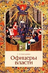 Офицеры власти. Парижский Парламент в первой трети XV века