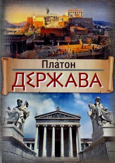 Держава \Платон \пер. Коваль \Орієнтир