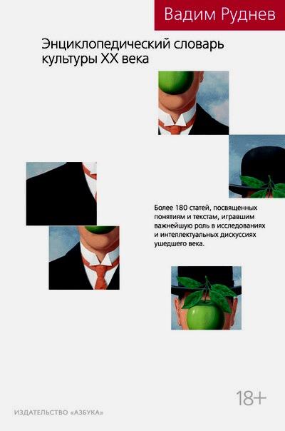 Энциклопедический словарь культуры XX века \Руднев