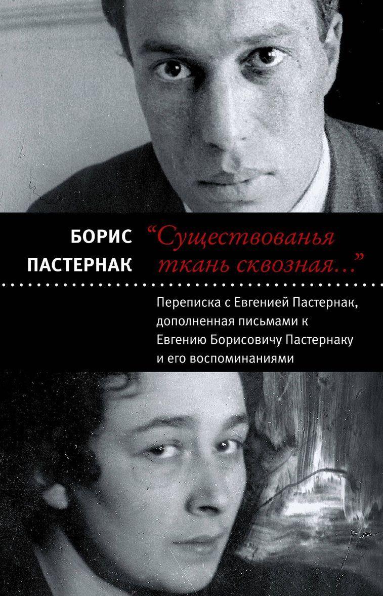 """Существованья ткань сквозная…""""  Переписка с Евгенией Пастернак, дополненная письмами к Е.Б. Пастернаку и его воспоминаниями"""