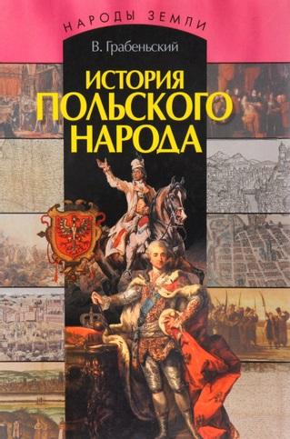 История польского народа \2014