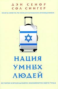 Нация умных людей. История израильского экономического чуда