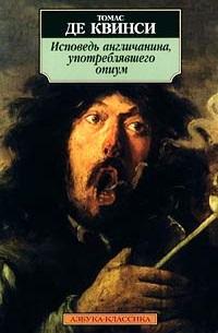 Исповедь англичанина, употреблявшего опиум \+Suspiria De Profundis -продолжение Исповеди…