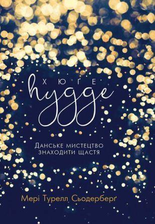 Хюґе. Данське мистецтво знаходити щастя