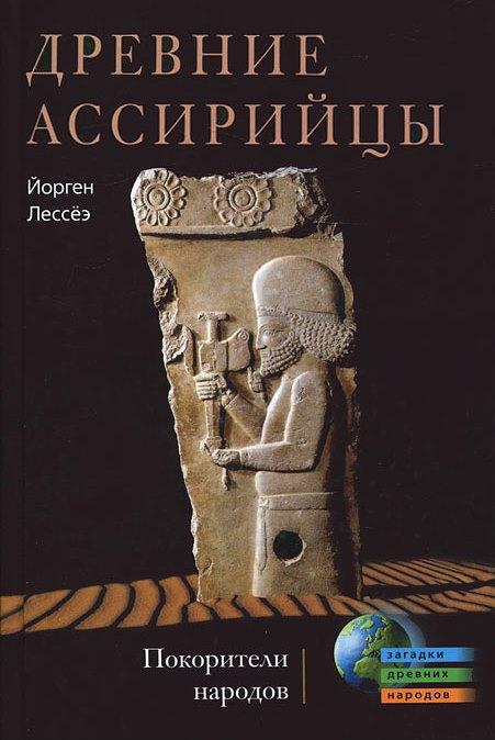 Древние ассирийцы. Покорители народов \Серия: Загадки древних народов