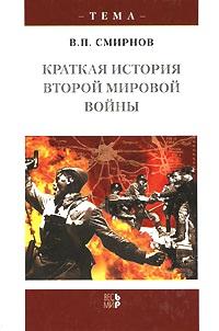 """Краткая история Второй мировой войны (Серия:""""Тема"""")"""