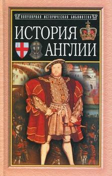 История Англии от Чосера до королевы Виктории