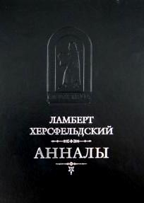 Анналы \Ламберт Херсфельдский