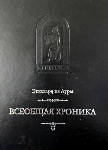 Всеобщая хроника \Эккехард из Ауры