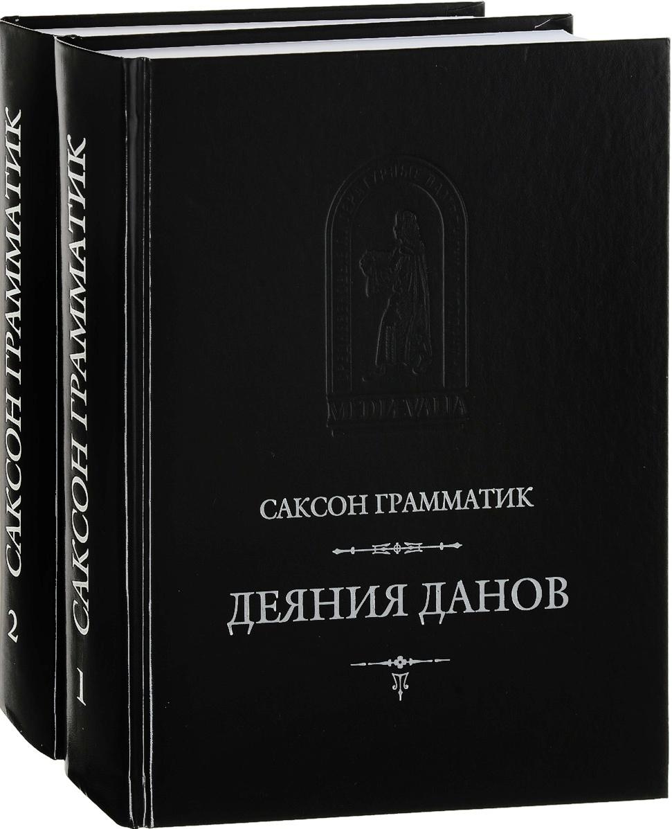 Деяния данов. В 2-х томах (16 кн.)