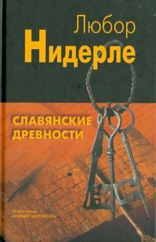 Славянские древности \Нидерле Л.