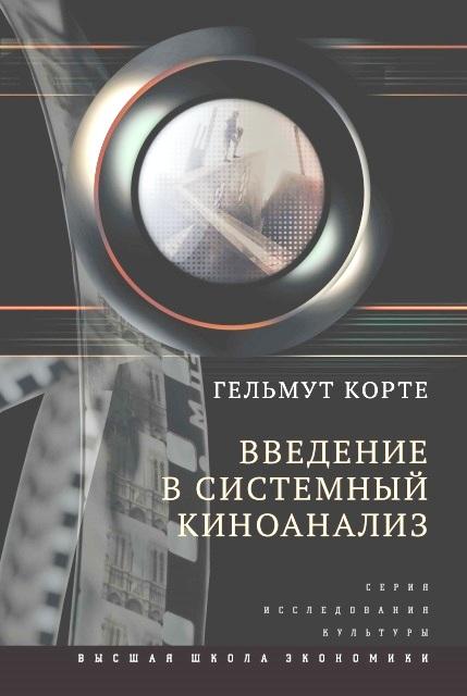 Введение в системный киноанализ