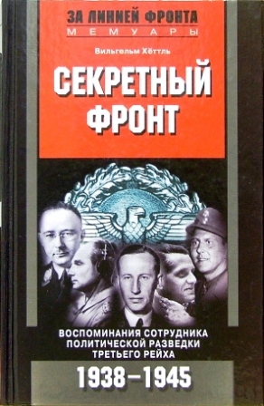 Секретный фронт. Воспоминания сотрудника политической разведки Третьего рейха. 1938 - 1945