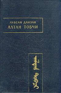 Алтан Тобчи (Золотое сказание). \Серия ППВ