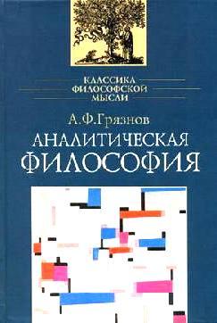 Аналитическая философия \серия Классика философской мысли