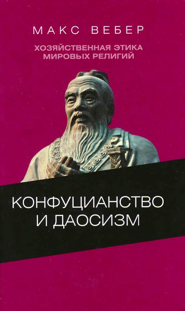 Хозяйственная этика мировых религий: Опыты сравнительной социологии религии. Конфуцианство и даосизм.
