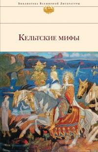 Кельтские мифы \БВЛ-Эксмо \Мабиногион + Ирландские сказания